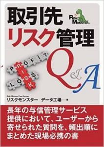 『取引先リスク管理Q&A』(リスクモンスター データ工場 著)
