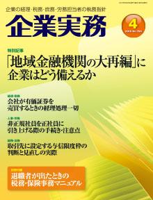 「企業実務」2015年4月号