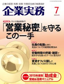 月刊「企業実務」2015年7月