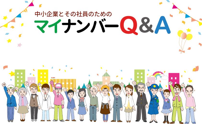 中小企業とその社員のためのマイナンバー対応Q&A