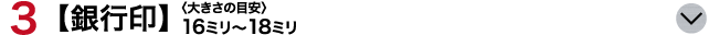 3.銀行印(大きさの目安:16mm~18mm)